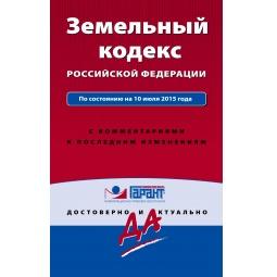 фото Земельный кодекс РФ. По состоянию на 10 июля 2015 года. С комментариями к последним изменениям