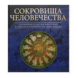 Купить Сокровища человечества. Памятники культуры, внесенные в список всемирного наследия ЮНЕСКО