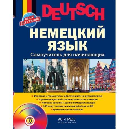 Купить Немецкий язык. Самоучитель для начинающих (+ CD)