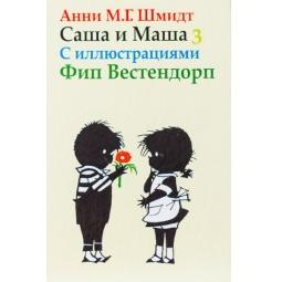 фото Саша и Маша 3. Рассказы для детей