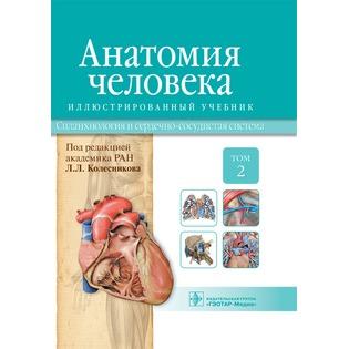 Купить Анатомия человека. В 3 томах. Том 2. Спланхнология и сердечно-сосудистая система