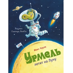 фото Урмель летит на Луну