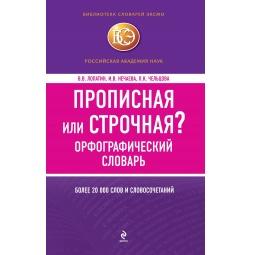 Купить Прописная или строчная? Орфографический словарь