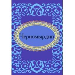 Купить Черномырдин