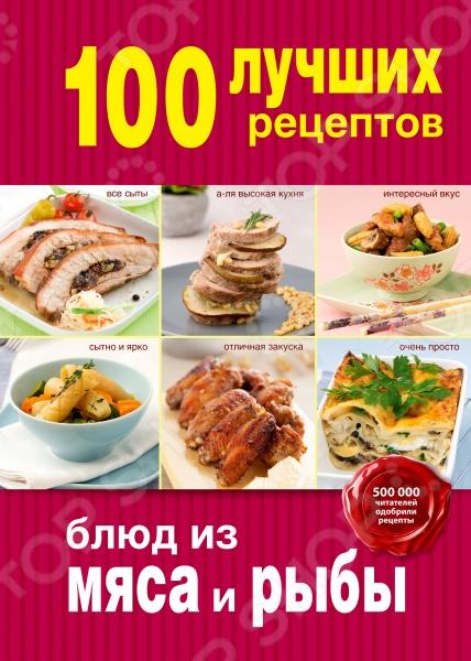 Блюда из мяса, птицы и рыбы - основа любого стола, как будничного, так и праздничного! Существует бесчисленное множество вариаций этих блюд: жареные, тушеные, вареные, запеченные на открытом огне и в духовке... Но 100 самых популярных, вкусных и аппетитных из них собраны именно в этой книге. Наша книга позволит вам не терять времени в поисках нужного рецепта - все уже перед вами! Подробные пошаговые описания способа приготовления каждого блюда помогут вам без труда справиться с поставленной задачей. А яркие иллюстрации создадут подходящее настроение. Приятного аппетита!