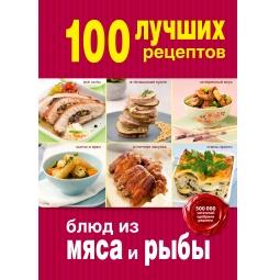 Купить 100 лучших рецептов блюд из мяса и рыбы