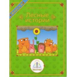 фото Книга для говорящей ручки Знаток «Лесные истории. Книга №4»