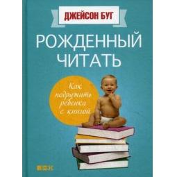фото Рожденный читать. Как подружить ребенка с книгой