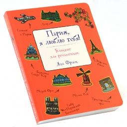 фото Париж, я люблю тебя! Блокнот для романтиков