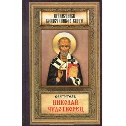 фото Святитель Николай Чудотворец