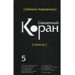 Купить Священный Коран смыслы. В 4 томах. Том 5