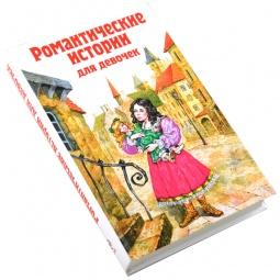 Купить Романтические истории для девочек