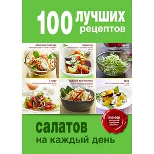 Купить 100 лучших рецептов салатов на каждый день