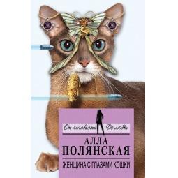 Купить Женщина с глазами кошки