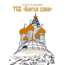 фото Золотые купола. Московский комикс