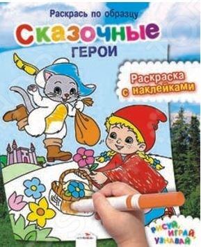 Сказочные герои (+ наклейки)Раскраски для малышей<br>Играй с наклейками, раскрашивай картинки по образцу, выполняй веселые задания!<br>