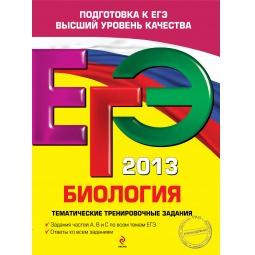 Купить ЕГЭ-2013. Биология. Тематические тренировочные задания