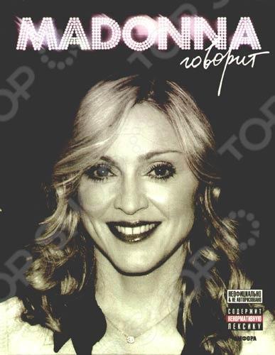 Мадонна говоритБиографии людей искусства и культуры<br>Ее имя всем хорошо известно. Она самая скандальная, противоречивая и обсуждаемая звезда мировой поп-музыки. Мадонна привлекает и еще будет привлекать к себе миллионы людей как вечный двигатель идей, стиля и моды. Она может заниматься чем угодно - музыкой, театром или кино, позволять себе любые, даже весьма сомнительные, эксперименты - и при этом оставаться собой. У каждого есть какое-то свое мнение о Мадонне, но если вы хотите получить информацию из первых рук, то сборник, состоящий из высказываний самой певицы, - это то, что вам надо. Содержит ненормативную лексику.<br>