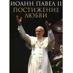 Купить Постижение любви. Иоанн Павел II