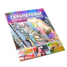 Купить Скрапбукинг. Творческий стиль жизни №7 Арт-техники 2012
