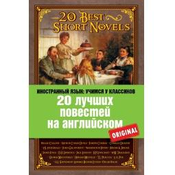 Купить 20 лучших повестей на английском