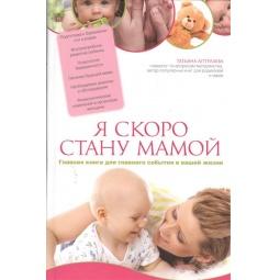 Купить Я скоро стану мамой. Главная книга для главного события в вашей жизни