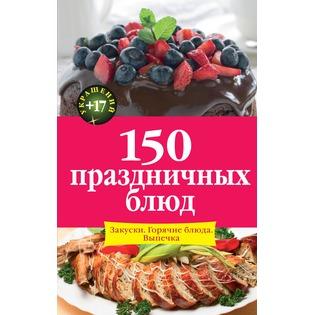 Купить 150 праздничных блюд