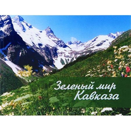 Купить Зеленый мир Кавказа