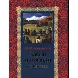 Купить Закон и обычай на Кавказе