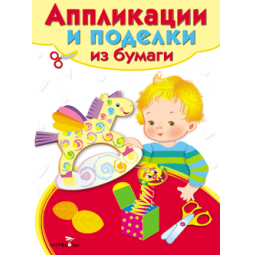Купить Аппликации и поделки из бумаги (для детей 5-7 лет)