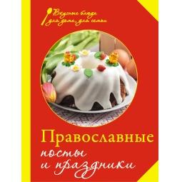 Купить Православные посты и праздники