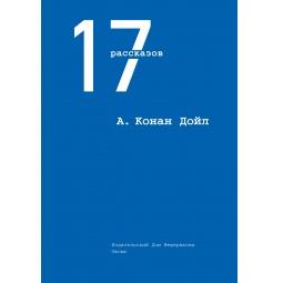 Купить 17 рассказов