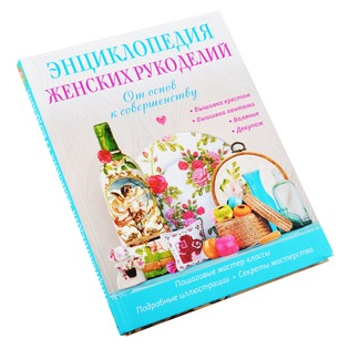 Купить Энциклопедия женских рукоделий. От основ к совершенству