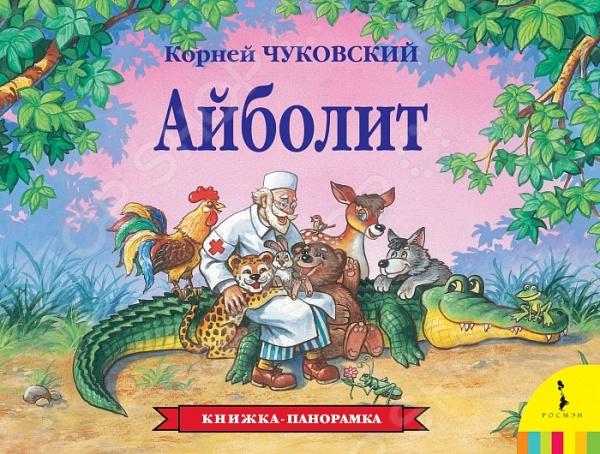 Сказки русских писателей Росмэн 978-5-353-07346-8