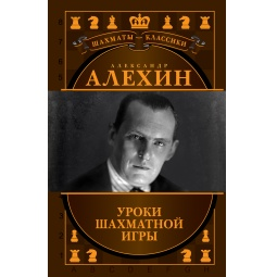 Купить Александр Алехин. Уроки шахматной игры