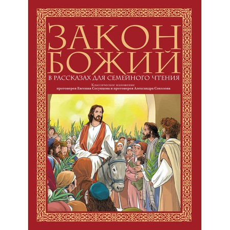 Купить Закон Божий в рассказах для семейного чтения