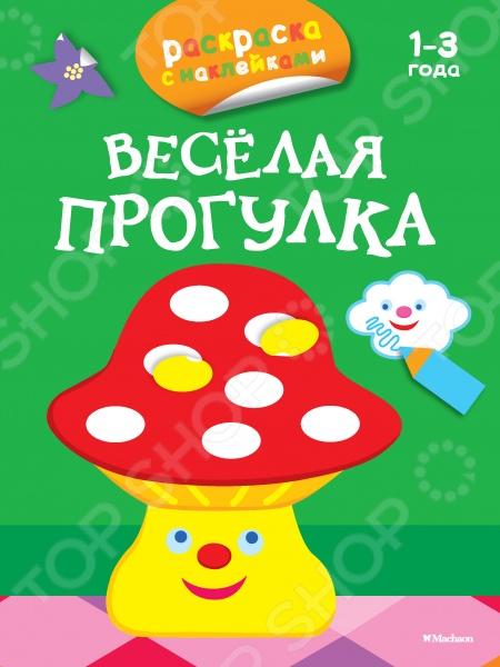 Вырежьте карточки для игр на запоминание Крупные яркие картинки для малышей. Простые наклейки, удобные для детских пальчиков. Раскраски с цветными контурами-подсказками. Весёлые задания на развитие мелкой моторики.
