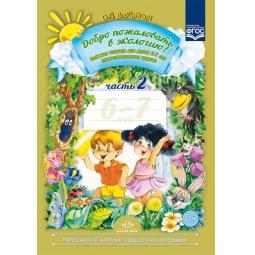 Купить Добро пожаловать в экологию! Рабочая тетрадь для детей 6-7 лет. Подготовительная группа. Часть 2