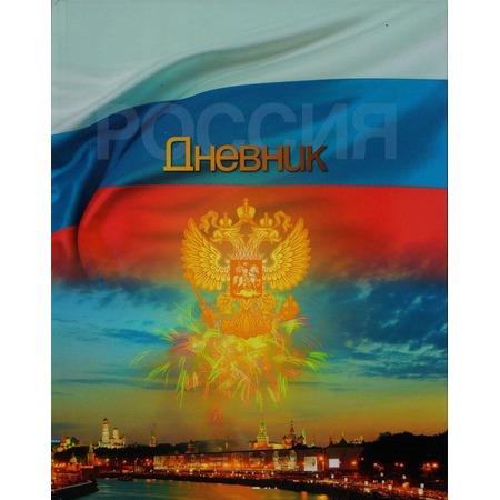 Купить Дневник школьный для младших классов Бриз «Россия»