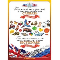 Купить Русско-английский и англо-русский словарь для говорящей ручки Знаток