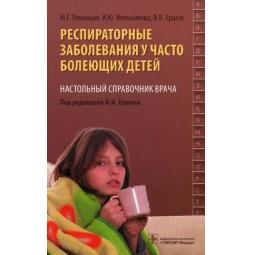 фото Респираторные заболевания у часто болеющих детей. Настольный справочник врача