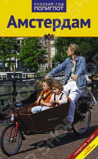 Амстердам. Путеводитель с мини-разговорникомПутеводители по странам и городам мира<br>Амстердам весь в движении: течет вода по бесконечным каналам, крутятся колеса велосипедов, дует ветер. Путешествуя с путеводителем Полиглот , вы узнаете, какой вид открывался из окна дома Рембрандта, оцените стиль модерн кинотеатра Тушински , совершите безумную прогулку на велосипеде и, в конце концов, купите галстук яичной расцветки на старинном рынке Albert Cuyp Markt.<br>