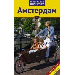 Купить Амстердам. Путеводитель с мини-разговорником