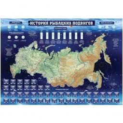 Купить Постер Гаранович «История рыбацких подвигов»
