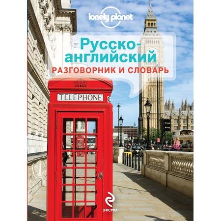 Купить Русско-английский разговорник и словарь