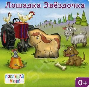 Книжки-игрушки Стрекоза 978-5-906025-64-7 Лошадка Звездочка