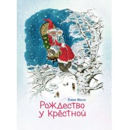 фото Рождество у крестной