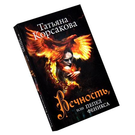 Купить Вечность, или Пепел феникса