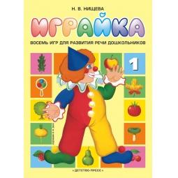 Купить Играйка 1. Восемь игр для развития речи дошкольников