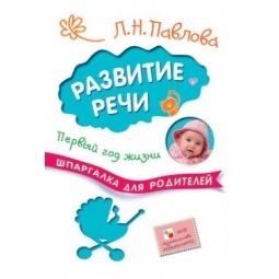 Купить Шпаргалки для родителей. Развитие речи. Первый год жизни